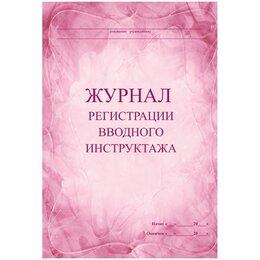 Журналы и газеты - Журнал регистрации вводного инструктажа А4,…, 0