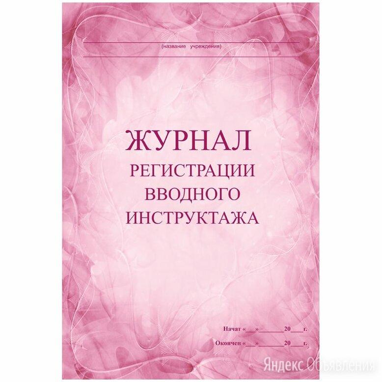Журнал регистрации вводного инструктажа А4, 30л., на скрепке, блок писчая бумага по цене 67₽ - Сопутствующие товары, фото 0