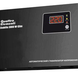 Стабилизаторы напряжения - Стабилизатор напряжения quattro elementi Stabilia, 0