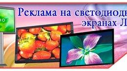 Рекламные конструкции и материалы - Реклама на светодиодных экранах Льгова, 0