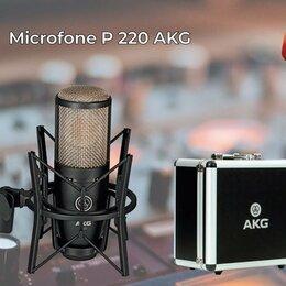Микрофоны - Микрофон AKG P220. Студийный Конденсаторный XLR, 0