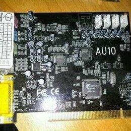 Звуковые карты - Pci ForteMedia звуковая плата AU10 au10cthi000344 oem., 0