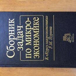 Бизнес и экономика - Книги по экономике и финансам , 0