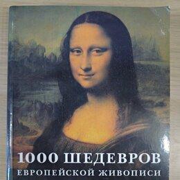 Искусство и культура - Книга 1000 шедевров европейской живописи, 0