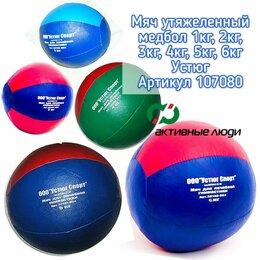 Фитболы и медболы - Мяч гимнастический медицинбол от 0.5кг--6кг медбол, 0