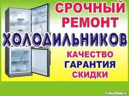Ремонт и монтаж товаров - Ремонт холодильников на дому , 0
