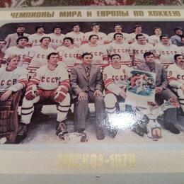 Открытки - Чемпионы мира и Европы по хоккею 1979 года, 0