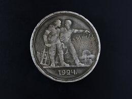 Монеты - 1 рубль 1924, полтинники 1922, 1924 СССР, 0