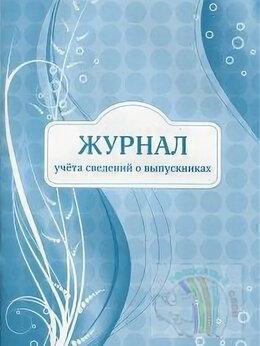Журналы и газеты - Журнал учета сведений о выпускниках А4. 32л.…, 0
