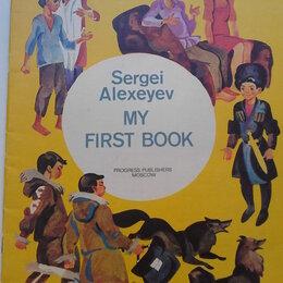 """Литература на иностранных языках - книга для детей S.Alexeyev""""My first book""""., 0"""