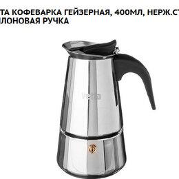 Кофеварки и кофемашины -  Кофеварка гейзерная , 400мл, нерж.сталь, нейлоновая ручка, 0