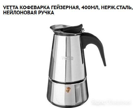 Кофеварка гейзерная , 400мл, нерж.сталь, нейлоновая ручка по цене 625₽ - Кофеварки и кофемашины, фото 0