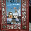 РОССИЯ. Великая судьба. по цене 10000₽ - Словари, справочники, энциклопедии, фото 0