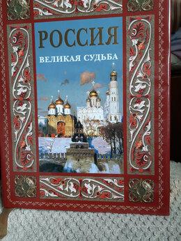 Словари, справочники, энциклопедии - РОССИЯ. Великая судьба., 0