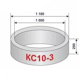 Железобетонные изделия - колодезные бетонные кольца КС 10-3 паз, 0