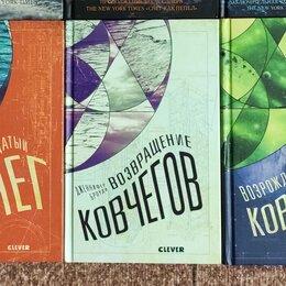 """Художественная литература - Продам трилогию """"Ковчеги"""", 0"""