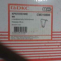 Уголки, кронштейны, держатели - DKC Крепление М8 к профнастилу потолочное, 0