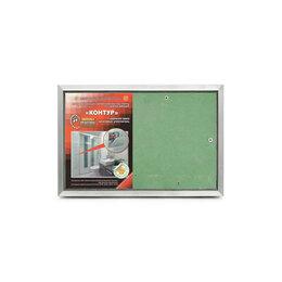 Ревизионные люки - Люк под плитку со съемной дверцей «Контур 2.0»…, 0