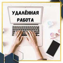 Консультант - Подработка в интернете, 0