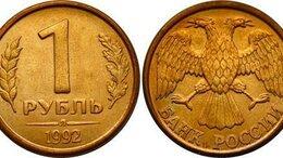 Монеты - Продам монеты достоинством 1 рубль 1992г., 0