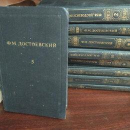Художественная литература - Продам собрание сочинений Ф.М.Достоевского в 12 томах, 0