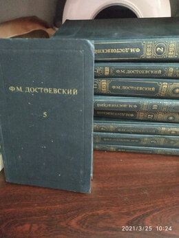 Художественная литература - Продам собрание сочинений Ф.М.Достоевского в 12…, 0