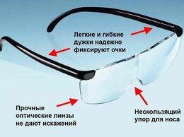 Лупы - Лупа очки +2.5 BIGVISION  (099), 0
