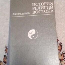 Наука и образование - Васильев. История религий Востока., 0
