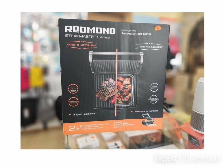 Гриль-духовка Redmond SteakMaster RGM-M803P / В наличие  по цене 3990₽ - Электрические грили и шашлычницы, фото 0