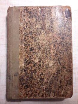 Антикварные книги - Антиквариат.М. Е. Салтыков (Н. Щедрин).1891 год, 0