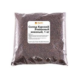 Ингредиенты для приготовления напитков - Солод Курский Ячменный жженый, 1 кг, 0