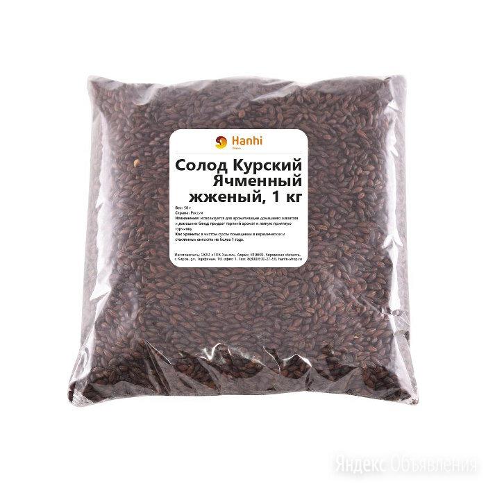 Солод Курский Ячменный жженый, 1 кг по цене 87₽ - Ингредиенты для приготовления напитков, фото 0