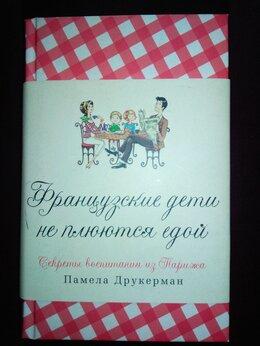 """Дом, семья, досуг - Книга """"Французские дети не плюются едой""""…, 0"""
