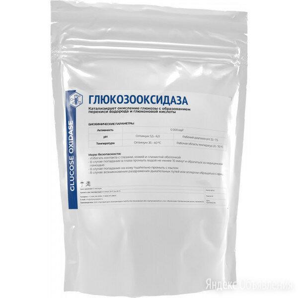 Глюкозооксидаза по цене 380₽ - Товары для сельскохозяйственных животных, фото 0