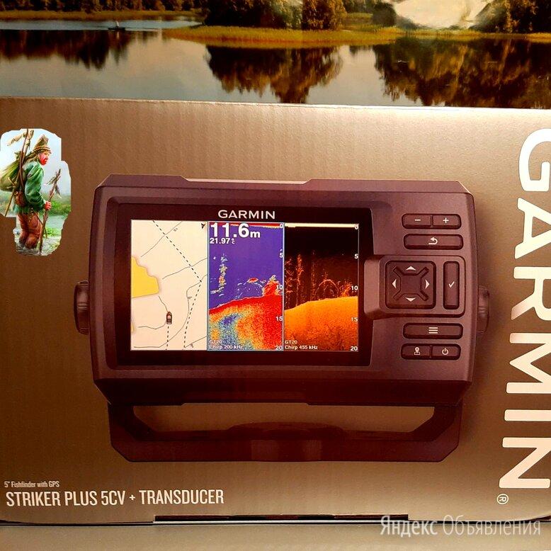 Эхолот Garmin Striker Plus 5cv по цене 29990₽ - Эхолоты и комплектующие, фото 0