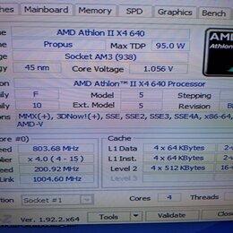Процессоры (CPU) - Процессор AMD Athlon II X4 640 ., 0