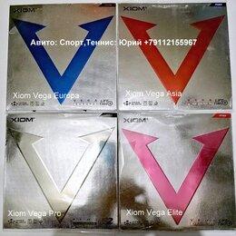 Аксессуары - Накладки Xiom Vega Pro, Euro, Asia, Elite, (новые), 0