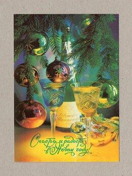 Открытки - Открытка СССР Новый год Костенко 1992 чистая…, 0