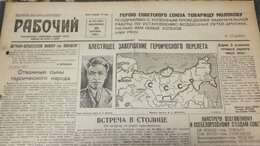 Журналы и газеты - Старая газета Рабочий 1936 г. Летчик Молоков…, 0