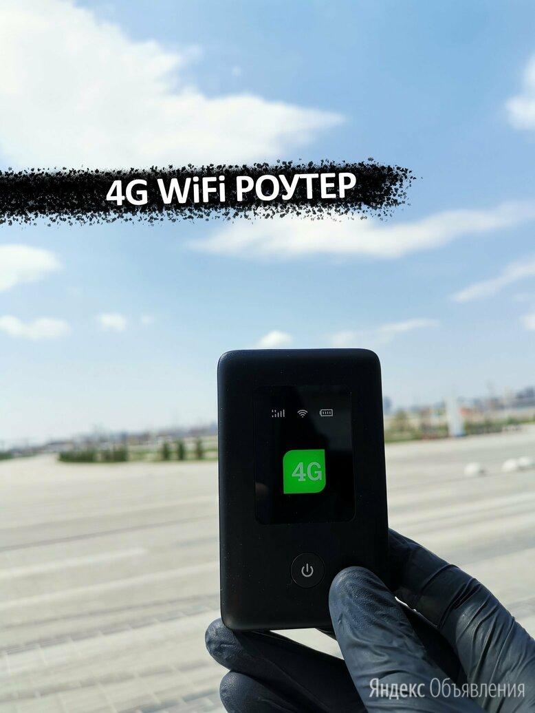 4G мобильный роутер для интернета по цене 2500₽ - 3G,4G, LTE и ADSL модемы, фото 0