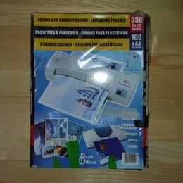 Расходные материалы - Плёнка для ламинирования.PROFI OFFICE.A-3., 0