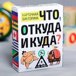 Настольные игры - Викторина «Что, откуда и куда?», 100 карточек, 0