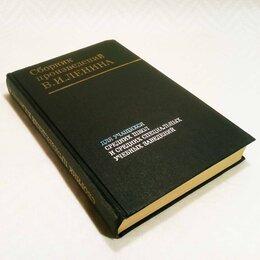 Наука и образование - Сборник произведений В. И. Ленина., 0