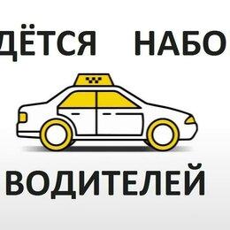 Водители - Вакансия Вакансия Работа в такси - много заказов !, 0