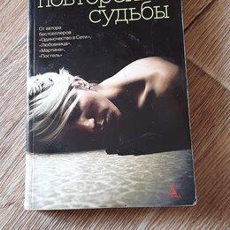 Дом, семья, досуг - Книга Повторение судьбы, 0