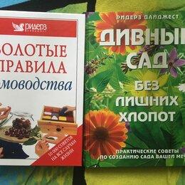 Дом, семья, досуг - Советы для дома и сада, 0