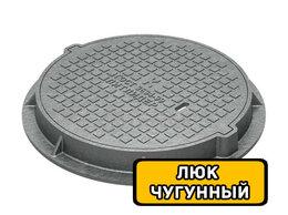 Железобетонные изделия - Люк чугунный (лёгкий), вес 55 кг, 0