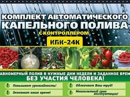 Капельный полив - Капельный автоматический полив растений КПК 24 К…, 0