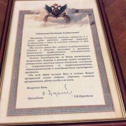 Фотографии и письма - Благодарственное письмо от Зураба Церетели, 0