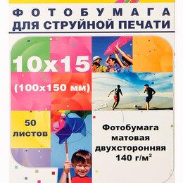 Бумага и пленка - Фотобумага Hi-Image Paper матовая двусторонняя, 10x15 см, 140 г/м2, 50 л., 0